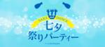 【神奈川県関内・桜木町・みなとみらいの恋活パーティー】街コンジャパン主催 2018年7月7日