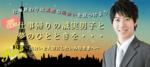 【原宿の婚活パーティー・お見合いパーティー】Philia主催 2018年6月8日