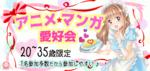 【石川県金沢の恋活パーティー】イベントシェア株式会社主催 2018年7月27日