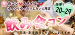 【石川県金沢の恋活パーティー】イベントシェア株式会社主催 2018年7月21日