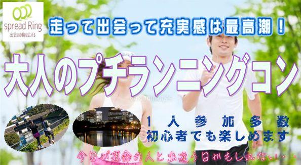 6/24(日)☆皇居で大人のプチランニングコン☆走って出会って気分は最高潮☆