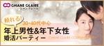 【北海道札幌駅の婚活パーティー・お見合いパーティー】シャンクレール主催 2018年7月16日