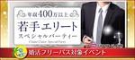 【北海道札幌駅の婚活パーティー・お見合いパーティー】シャンクレール主催 2018年7月20日