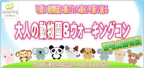 6/17(日)可愛い動物達に癒されよう♪☆動物園デートコンIN野毛山動物園☆