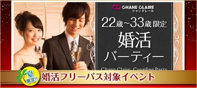 ★大チャンス!!平均カップル率68%★<7/22 (日) 10:00 大阪>…\男女22歳~33歳限定/★婚活パーティー