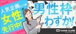 【北海道札幌駅の婚活パーティー・お見合いパーティー】シャンクレール主催 2018年7月22日