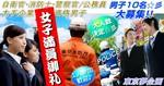 【東京都銀座の恋活パーティー】東京夢企画主催 2018年6月22日