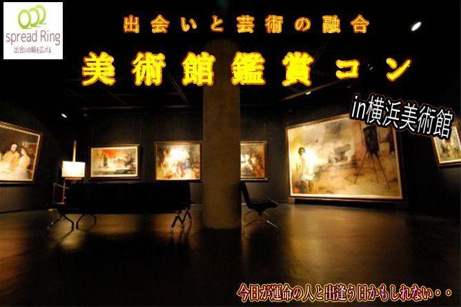 6/26(火)☆アートに触れて素敵な出会い!横浜美術館コン☆