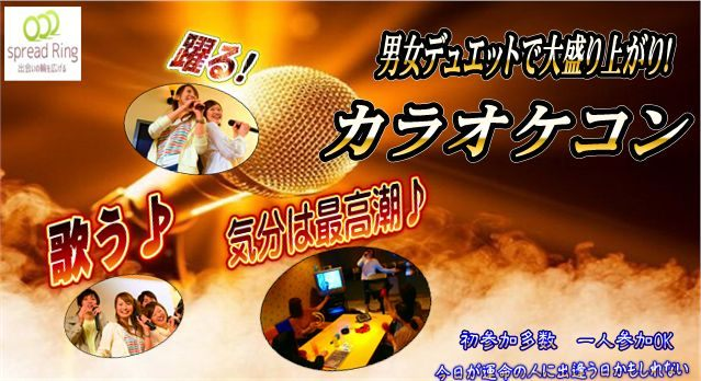 6/30(土)歌って踊って気分は最高潮♪カラオケコンin横浜☆
