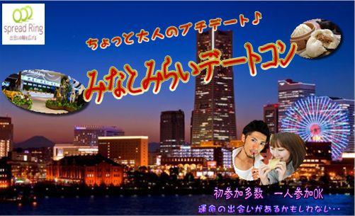 6/23(土)☆神奈川県デートスポット人気No.1!みなとみらい散策デートコン☆