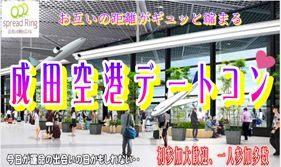 【千葉県成田の体験コン・アクティビティー】エグジット株式会社主催 2018年6月23日