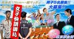 【東京都銀座の婚活パーティー・お見合いパーティー】東京夢企画主催 2018年6月23日