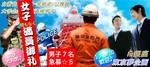 【東京都銀座の恋活パーティー】東京夢企画主催 2018年6月24日