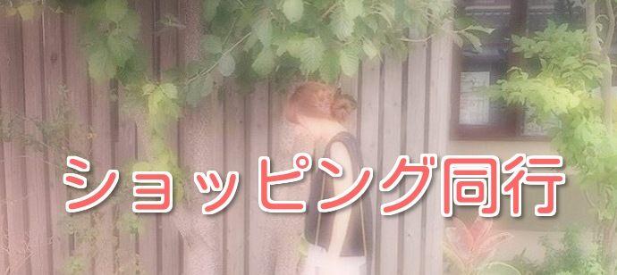 ショッピング同行in柏 骨格診断付き☆