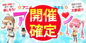 【北海道旭川の恋活パーティー】街コンmap主催 2018年7月7日