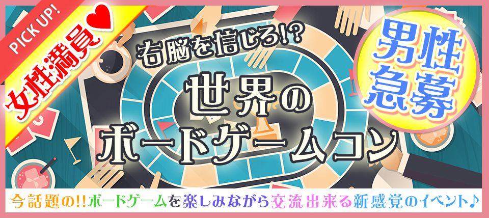 6月24日(日)『大阪本町』 世界のボードゲームで楽しく交流♪【20代中心!!】世界のボードゲームコン★彡