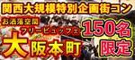 【大阪府本町の恋活パーティー】e-venz(イベンツ)主催 2018年6月23日