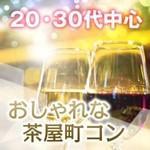 【梅田の恋活パーティー】大阪街コン企画主催 2018年6月3日