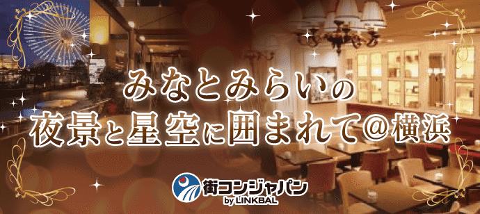 みなとみらいの夜景と星空に囲まれて@横浜★ちょうどよい年の差ver.