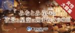【神奈川県関内・桜木町・みなとみらいの恋活パーティー】街コンジャパン主催 2018年6月29日
