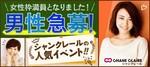 【宮城県仙台の婚活パーティー・お見合いパーティー】シャンクレール主催 2018年7月22日