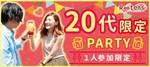 【愛知県栄の恋活パーティー】株式会社Rooters主催 2018年6月23日