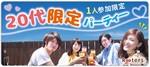 【千葉県船橋の恋活パーティー】株式会社Rooters主催 2018年6月29日