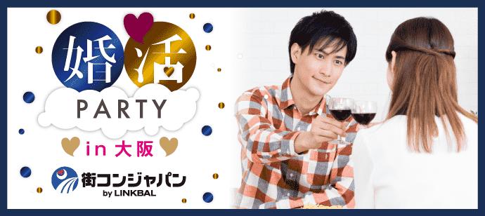 【20代限定☆お手軽】婚活パーティーin大阪☆6月24日(日)