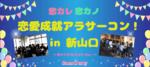 【山口の恋活パーティー】スマートパーティー主催 2018年6月1日