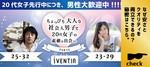 【愛知県名駅の恋活パーティー】株式会社iVENTIA主催 2018年6月23日