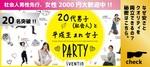 【愛知県名駅の恋活パーティー】株式会社iVENTIA主催 2018年6月24日