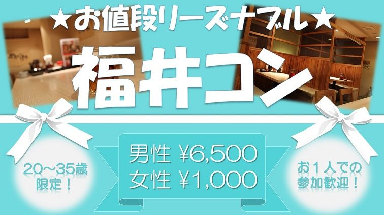 6/9(土) 20時 【福井コン!お値段リーズナブル!】 地域最安での街コン開催を目指しています!ぜひご参加ください!