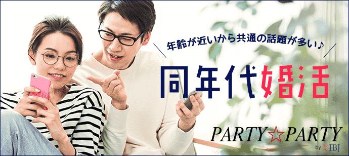 まずは友達から始めたい♪《ぬるオタク》×《婚活初心者》の方限定編【東証一部上場企業のIBJで婚活】
