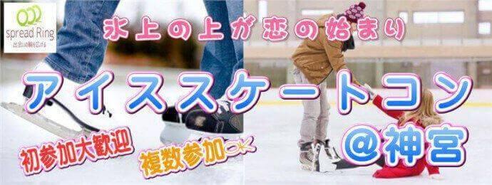 6/24(日)☆千駄ヶ谷駅から徒歩5分☆スケート場で男女で手を取り合いながら出会おう♡イベント後でもそのままスケートを楽しめちちゃいます♪スタッフのサポートも充実!男性23~39歳女性20~36歳☆彡