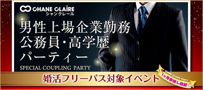 ★…男性Executiveクラス大集合!!…★<8/30 (木) 19:30  銀座ZX>…\上場企業勤務・公務員・高学歴/★婚活PARTY