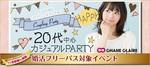 【東京都銀座の婚活パーティー・お見合いパーティー】シャンクレール主催 2018年8月21日