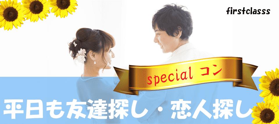 【福島県郡山の恋活パーティー】ファーストクラスパーティー主催 2018年6月21日
