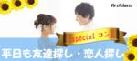 【福島県郡山の恋活パーティー】ファーストクラスパーティー主催 2018年6月28日
