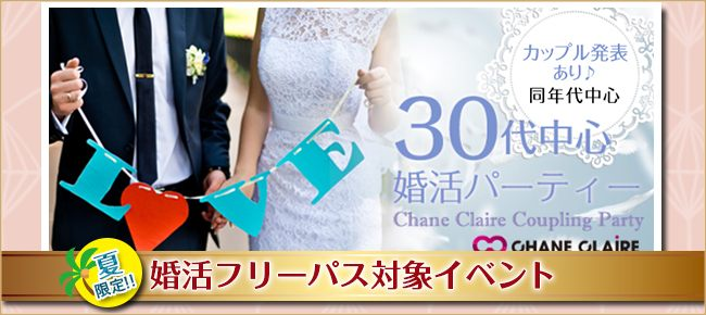 【東京都有楽町の婚活パーティー・お見合いパーティー】シャンクレール主催 2018年8月6日