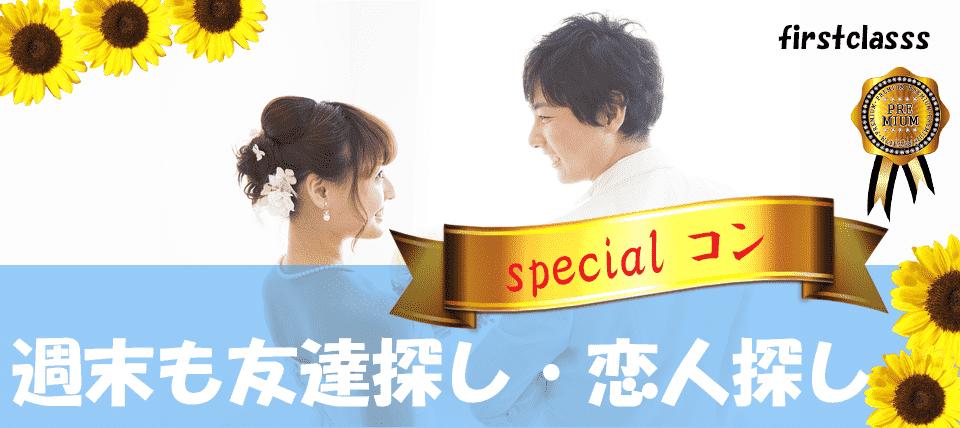 【青森県青森の恋活パーティー】ファーストクラスパーティー主催 2018年6月29日