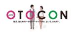 【東京都新宿の婚活パーティー・お見合いパーティー】OTOCON(おとコン)主催 2018年7月19日