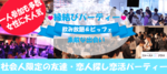 【栃木県小山の恋活パーティー】ファーストクラスパーティー主催 2018年6月23日