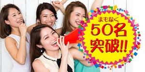 【富山県富山の恋活パーティー】街コンCube(キューブ)主催 2018年6月23日