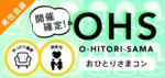 【京都府河原町の恋活パーティー】イベティ運営事務局主催 2018年6月23日