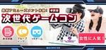 【渋谷の趣味コン】イベティ運営事務局主催 2018年6月2日