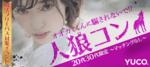 【神奈川県横浜駅周辺の趣味コン】Diverse(ユーコ)主催 2018年7月22日