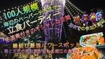 【神奈川県藤沢の恋活パーティー】hug&hug有限責任事業組合主催 2018年7月14日