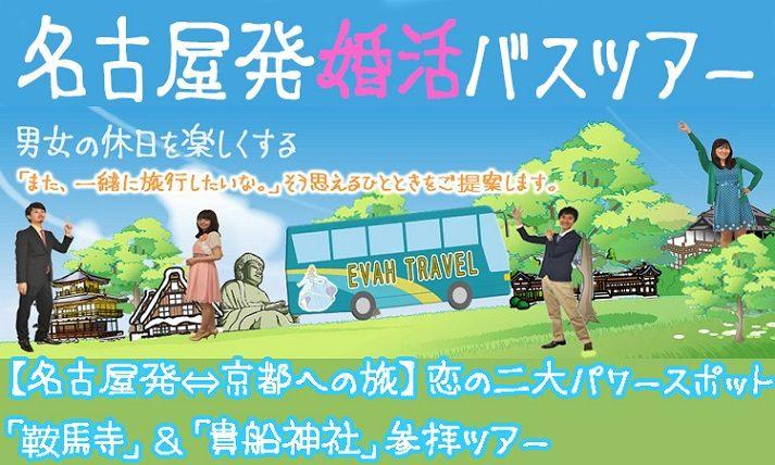 【名古屋発⇔京都への旅】恋の二大パワースポット「鞍馬寺」&「貴船神社」参拝ツアー