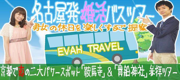【愛知県名駅の趣味コン】有限会社アイクル主催 2018年6月24日