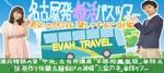 【愛知県名駅の趣味コン】有限会社アイクル主催 2018年7月22日
